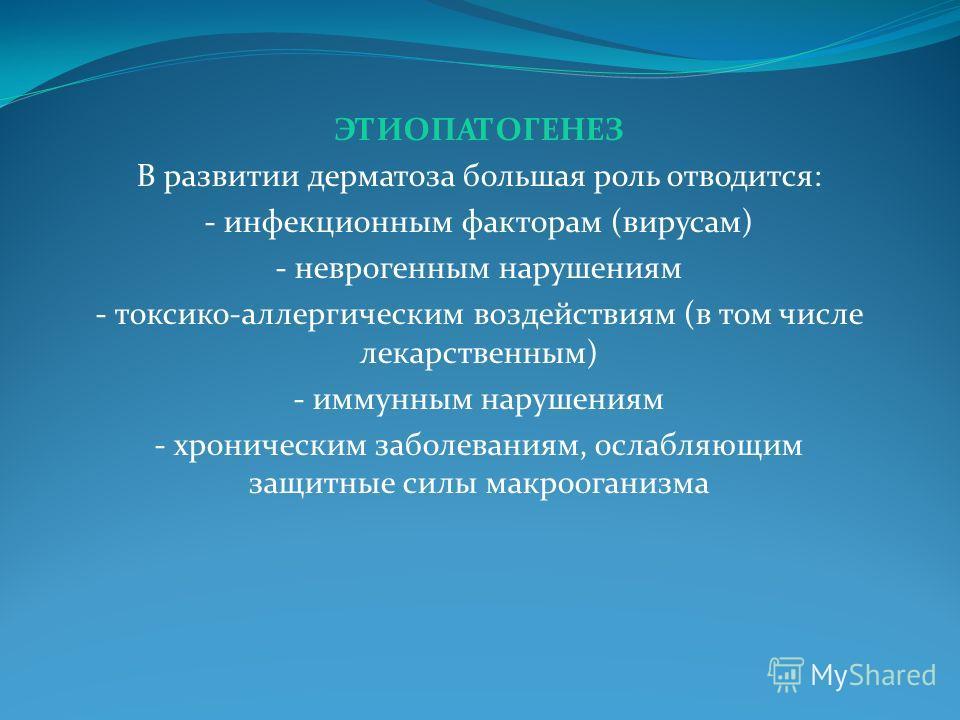 Институт дерматологии и косметологии (институт псориаза на Курской)