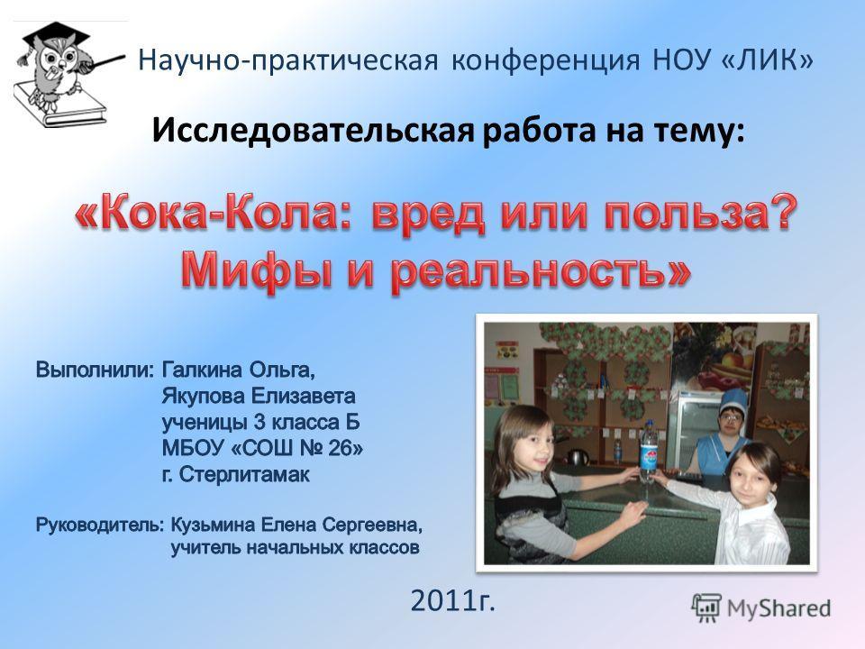 Исследовательская работа на тему: Научно-практическая конференция НОУ «ЛИК» 2011г.