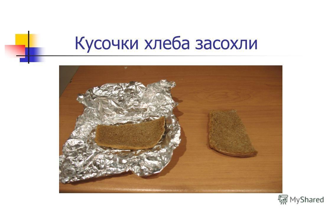 Кусочки хлеба засохли
