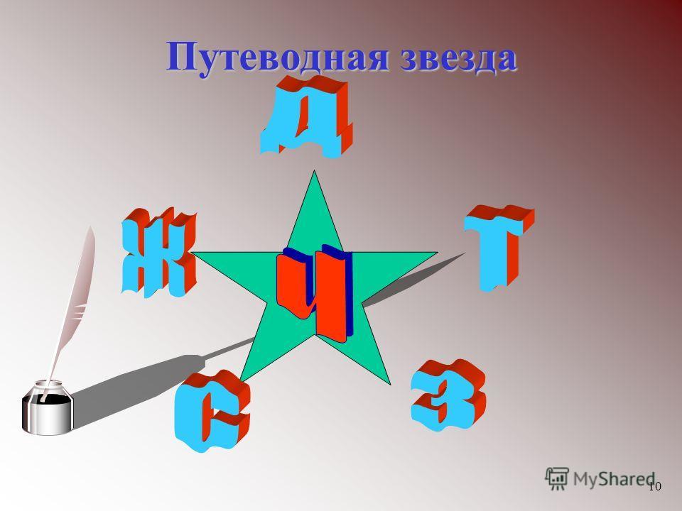 10 Путеводная звезда
