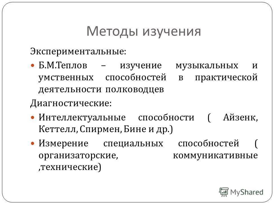 б м теплов: