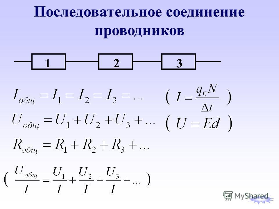 213 Последовательное соединение проводников