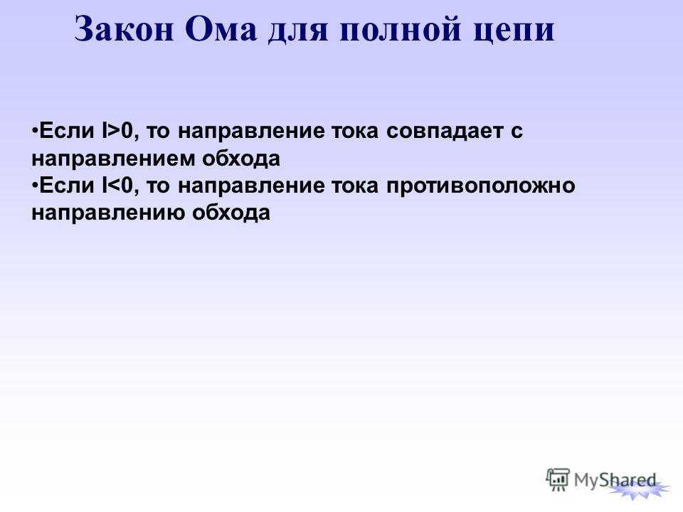 Если I>0, то направление тока совпадает с направлением обхода Если I
