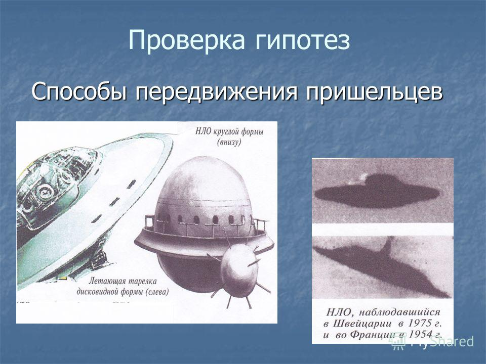 Способы передвижения пришельцев Проверка гипотез