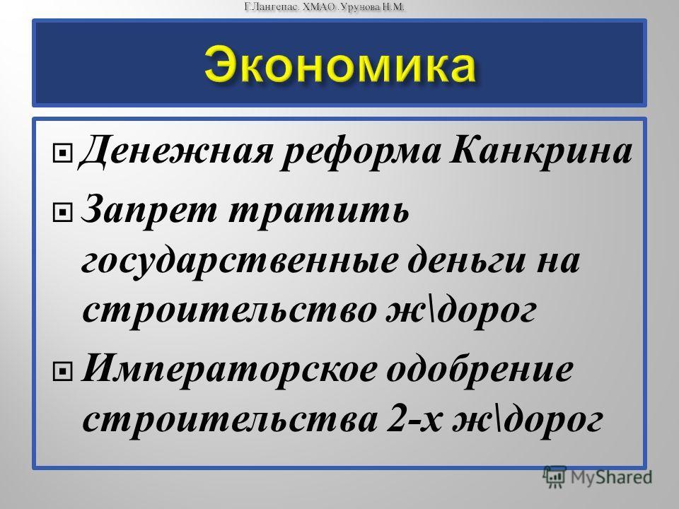 Денежная реформа Канкрина Запрет тратить государственные деньги на строительство ж \ дорог Императорское одобрение строительства 2- х ж \ дорог
