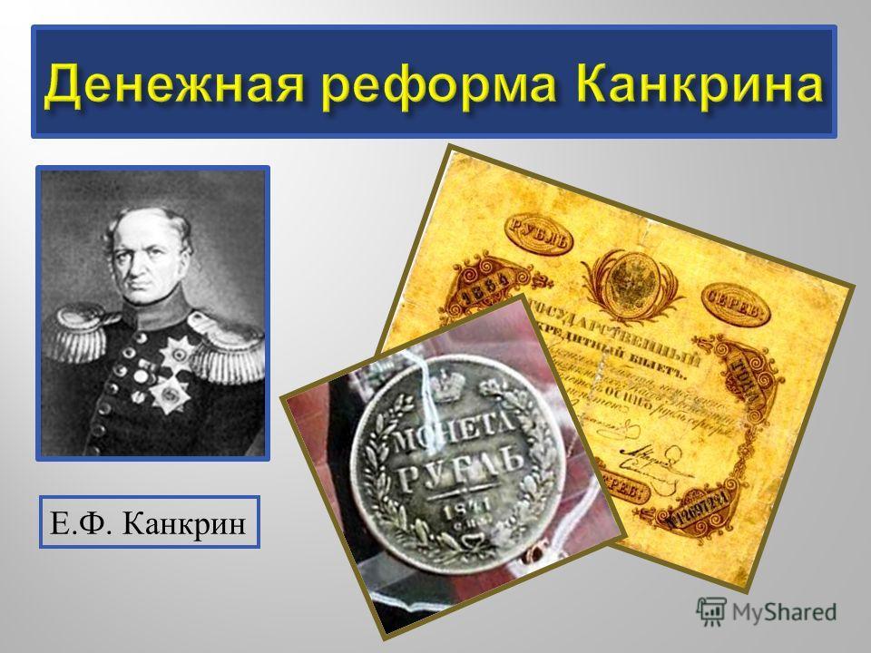 Е.Ф. Канкрин