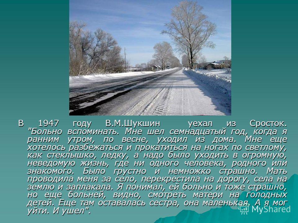 В 1947 году В.М.Шукшин уехал из Сросток.