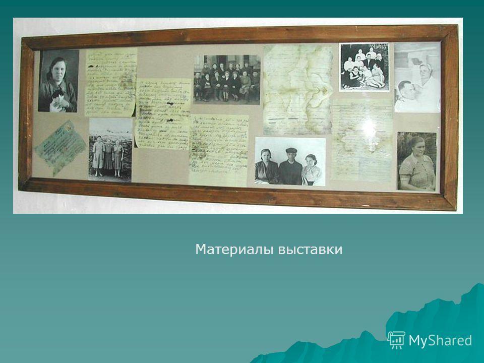 Материалы выставки