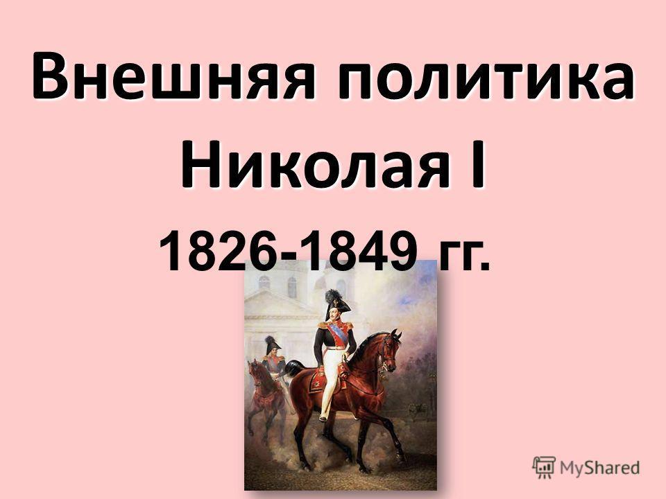 Внешняя политика Николая I 1826-1849 гг.