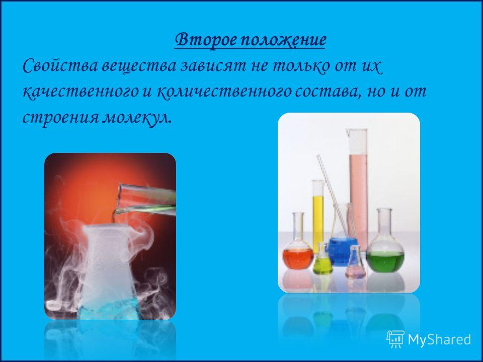 Второе положение Свойства вещества зависят не только от их качественного и количественного состава, но и от строения молекул.