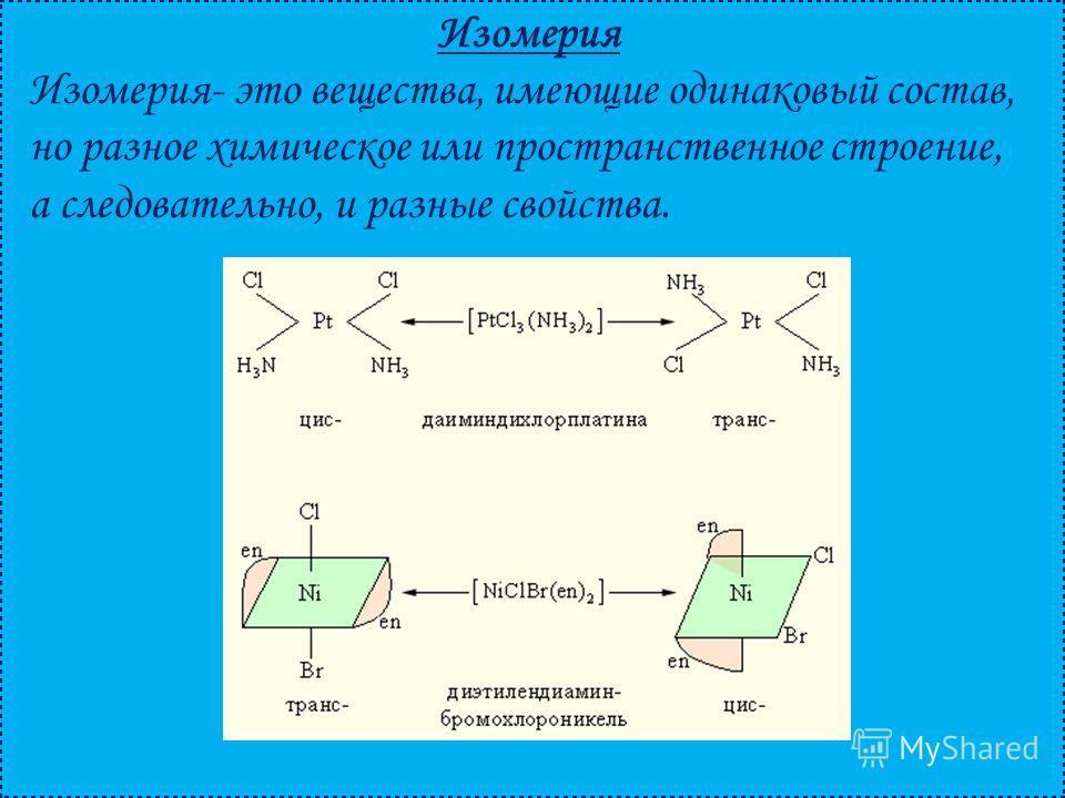 Изомерия Изомерия- это вещества, имеющие одинаковый состав, но разное химическое или пространственное строение, а следовательно, и разные свойства.