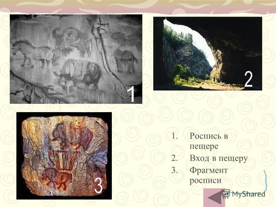 1.Роспись в пещере 2.Вход в пещеру 3.Фрагмент росписи
