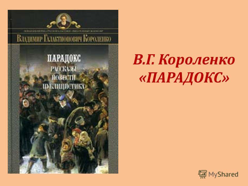 В.Г. Короленко «ПАРАДОКС»