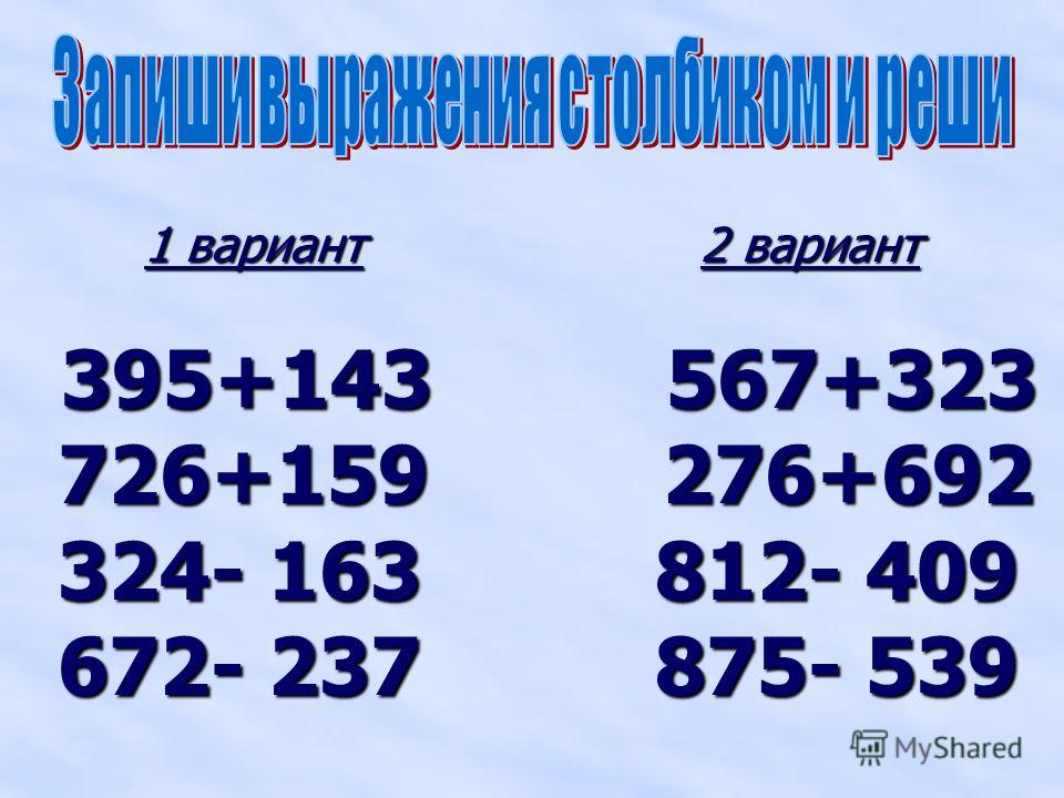 Задача 273 1) 82-4= 78 (км)- пройдёт 2 поезд 2) 82+ 78=160 (км) 82+(82-4)=160 (км) Ответ:160 километров расстояние между поездами (82- 4)+82=160 (км)