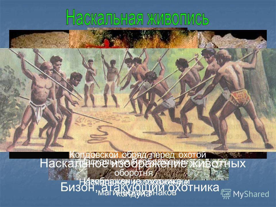Бизон, атакующий охотника Наскальное изображение колдуна Изображение охотника и магических знаков Наскальное изображение животных Наскальное изображение оборотня Колдовской обряд перед охотой