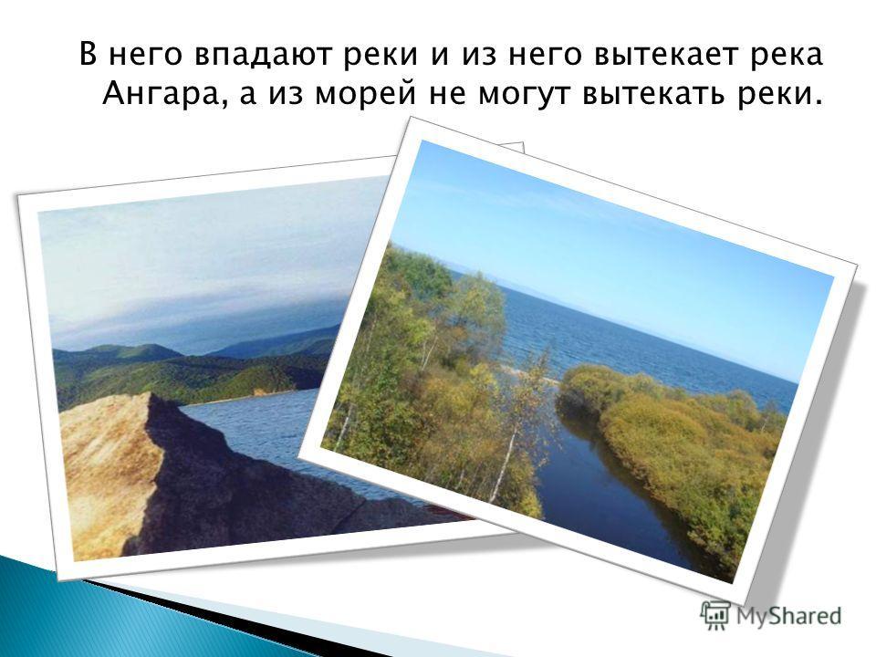 В него впадают реки и из него вытекает река Ангара, а из морей не могут вытекать реки.