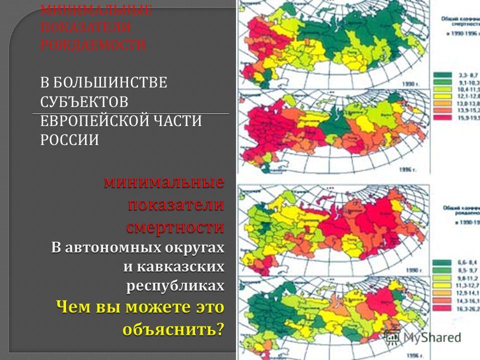 МИНИМАЛЬНЫЕ ПОКАЗАТЕЛИ РОЖДАЕМОСТИ В БОЛЬШИНСТВЕ СУБЪЕКТОВ ЕВРОПЕЙСКОЙ ЧАСТИ РОССИИ
