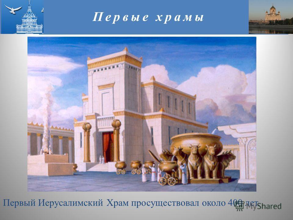 Первые христиане продолжали почитать и ветхозаветный иерусалимский храм Первый Иерусалимский Храм просуществовал около 400 лет. Первые храмы