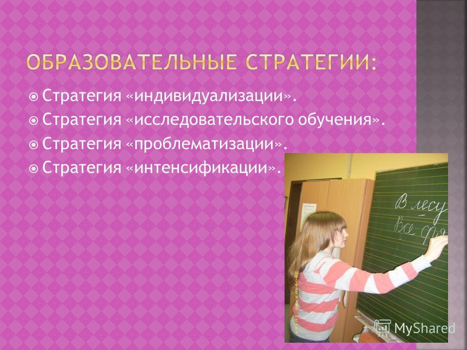 Стратегия «индивидуализации». Стратегия «исследовательского обучения». Стратегия «проблематизации». Стратегия «интенсификации».