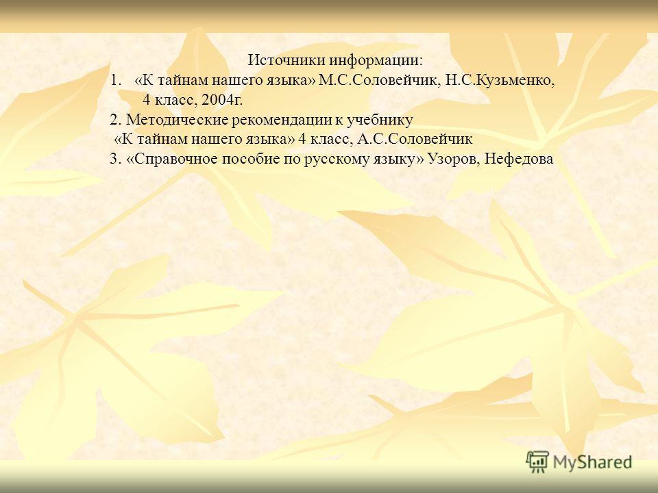 Пособие по русскому языку нефедова узоров