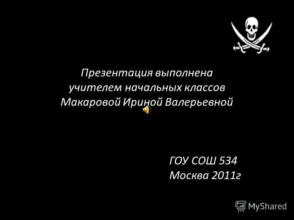 Презентация выполнена учителем начальных классов Макаровой Ириной Валерьевной ГОУ СОШ 534 Москва 2011г