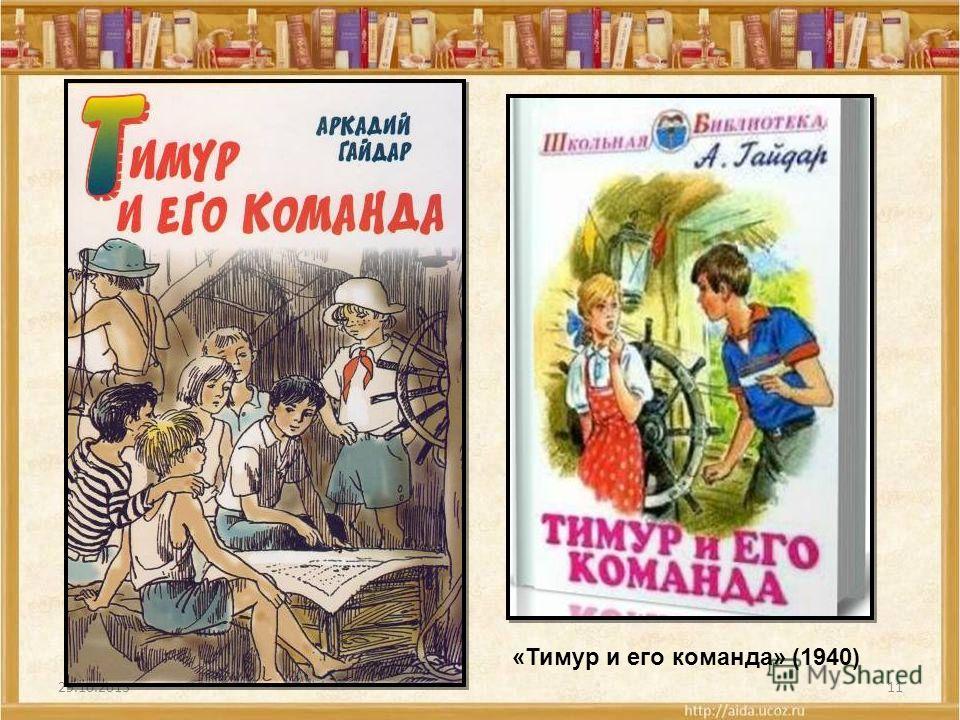 29.10.201311 «Тимур и его команда» (1940)