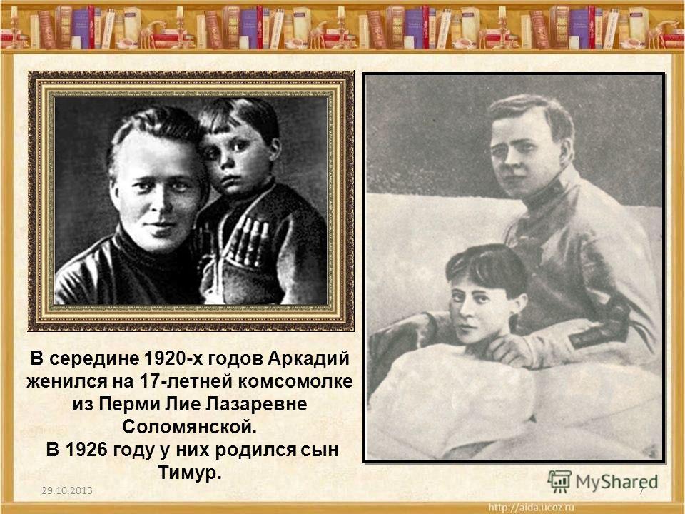 29.10.20137 В середине 1920-х годов Аркадий женился на 17-летней комсомолке из Перми Лие Лазаревне Соломянской. В 1926 году у них родился сын Тимур.