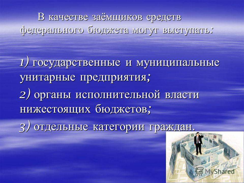 Презентация на тему Курсовая работа по дисциплине Финансы и  5 В