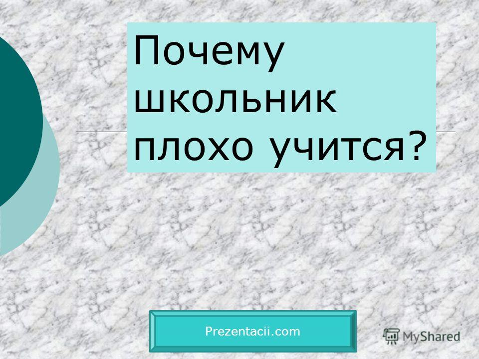 Почему школьник плохо учится? Prezentacii.com