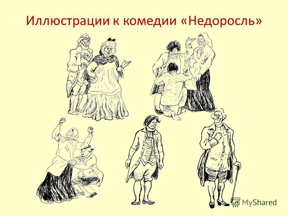 Иллюстрации к комедии «Недоросль»