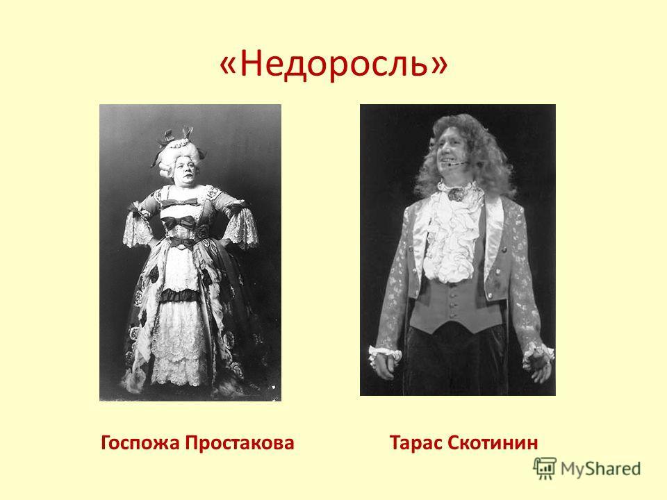 «Недоросль» Госпожа Простакова Тарас Скотинин