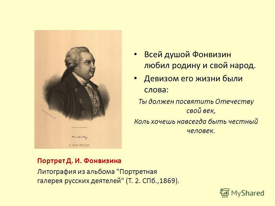 Портрет Д. И. Фонвизина Литография из альбома