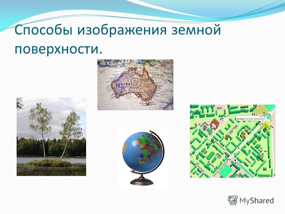 Способы изображения земной поверхности.