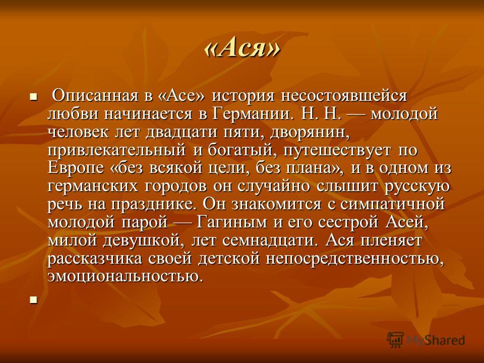 где н н знакомится с гагиным и асей