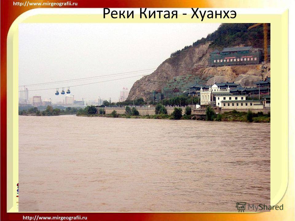 Реки Китая - Хуанхэ
