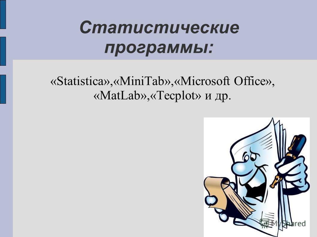 Статистические программы: «Statistica»,«MiniTab»,«Microsoft Office», «MatLab»,«Tecplot» и др.