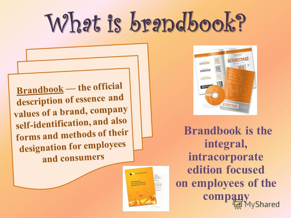 What is brandbook? Brandbook is the integral, intracorporate edition focused on employees of the company Brandbook the official description of essence and values of a brand, company self-identification, and also forms and methods of their designation