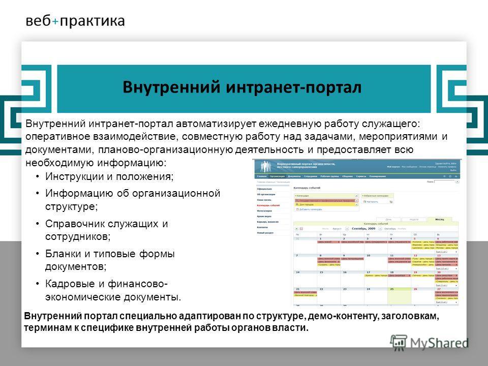 Внутренний интранет-портал Внутренний интранет-портал автоматизирует ежедневную работу служащего: оперативное взаимодействие, совместную работу над задачами, мероприятиями и документами, планово-организационную деятельность и предоставляет всю необхо