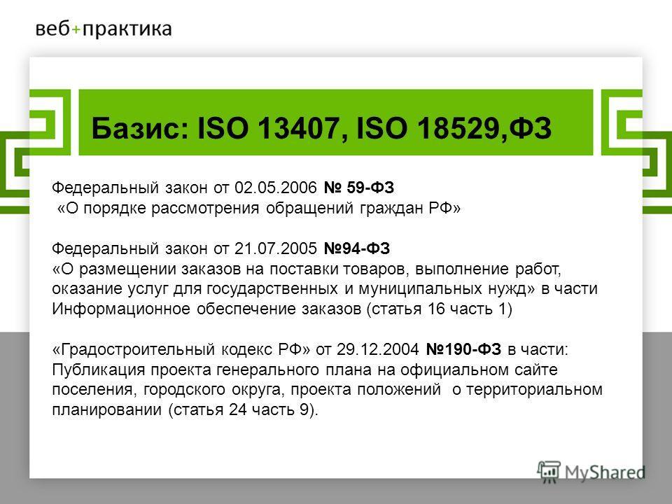Градостроительный кодекс Российской Федерации от 2912