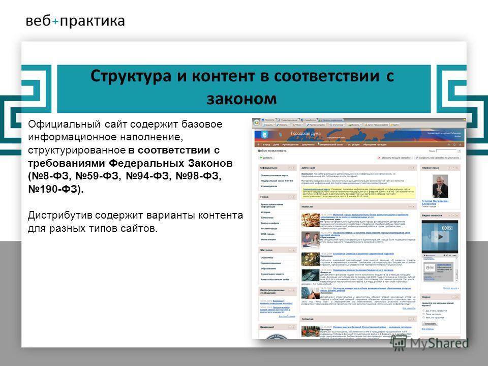 Структура и контент в соответствии с законом Официальный сайт содержит базовое информационное наполнение, структурированное в соответствии с требованиями Федеральных Законов (8-ФЗ, 59-ФЗ, 94-ФЗ, 98-ФЗ, 190-ФЗ). Дистрибутив содержит варианты контента