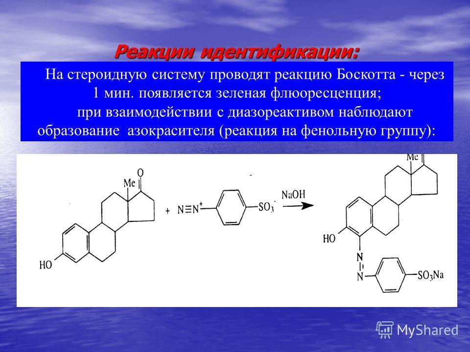 Реакции идентификации: На стероидную систему проводят реакцию Боскотта - через 1 мин. появляется зеленая флюоресценция; при взаимодействии с диазореактивом наблюдают образование азокрасителя (реакция на фенольную группу):