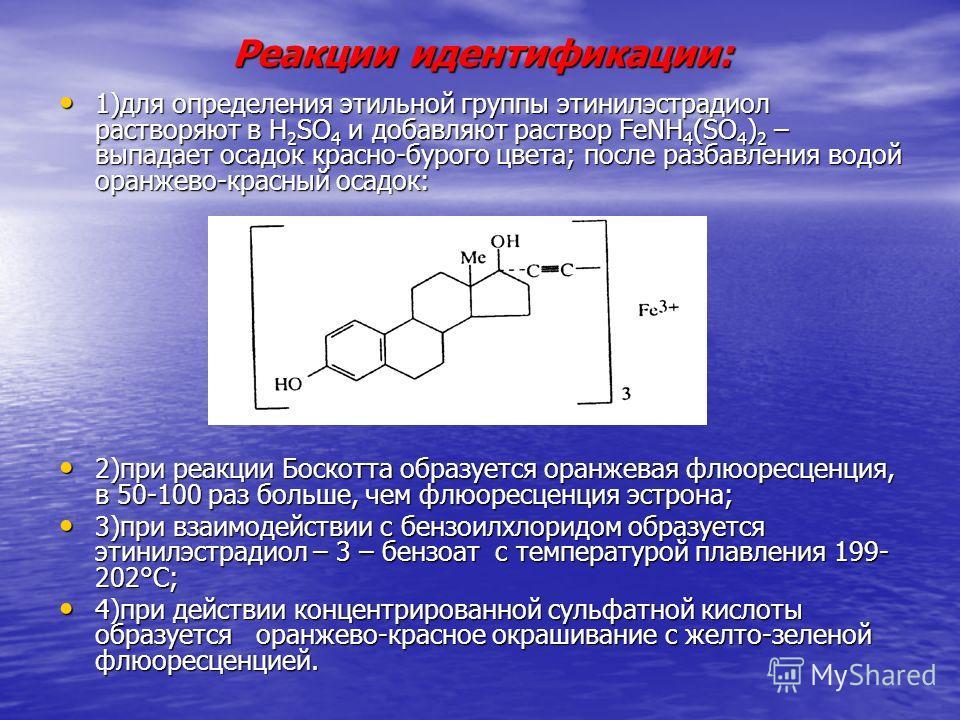Реакции идентификации: 1)для определения этильной группы этинилэстрадиол растворяют в H 2 SO 4 и добавляют раствор FeNH 4 (SO 4 ) 2 – выпадает осадок красно-бурого цвета; после разбавления водой оранжево-красный осадок: 1)для определения этильной гру