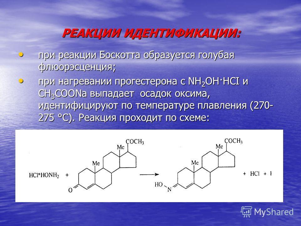 РЕАКЦИИ ИДЕНТИФИКАЦИИ: при реакции Боскотта образуется голубая флюорэсценция; при реакции Боскотта образуется голубая флюорэсценция; при нагревании прогестерона с NH 2 OH·HCI и CH 3 COONa выпадает осадок оксима, идентифицируют по температуре плавлени