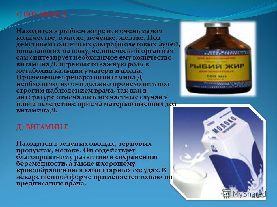 Г ) ВИТАМИН Д Находится в рыбьем жире и, в очень малом количестве, в масле, печенке, желтке. Под действием солнечных ультрафиолетовых лучей, попадающих на кожу, человеческий организм сам синтезирует необходимое ему количество витамина Д, играющего ва