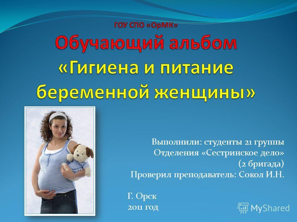 Выполнили: студенты 21 группы Отделения «Сестринское дело» (2 бригада) Проверил преподаватель: Сокол И.Н. Г. Орск 2011 год