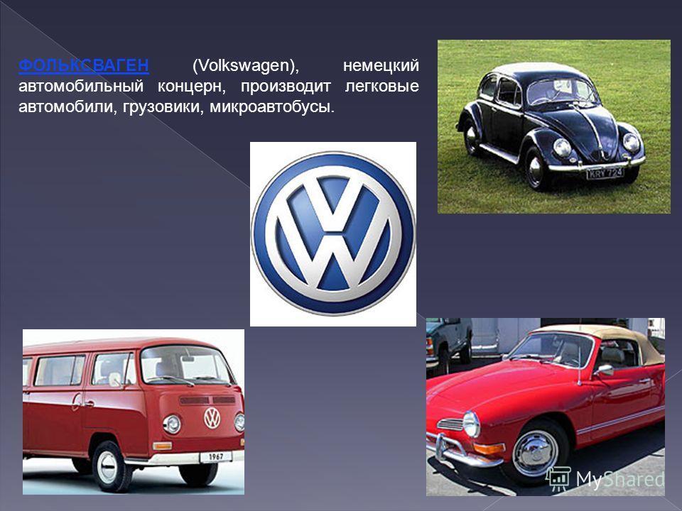 ФОЛЬКСВАГЕН (Volkswagen), немецкий автомобильный концерн, производит легковые автомобили, грузовики, микроавтобусы.