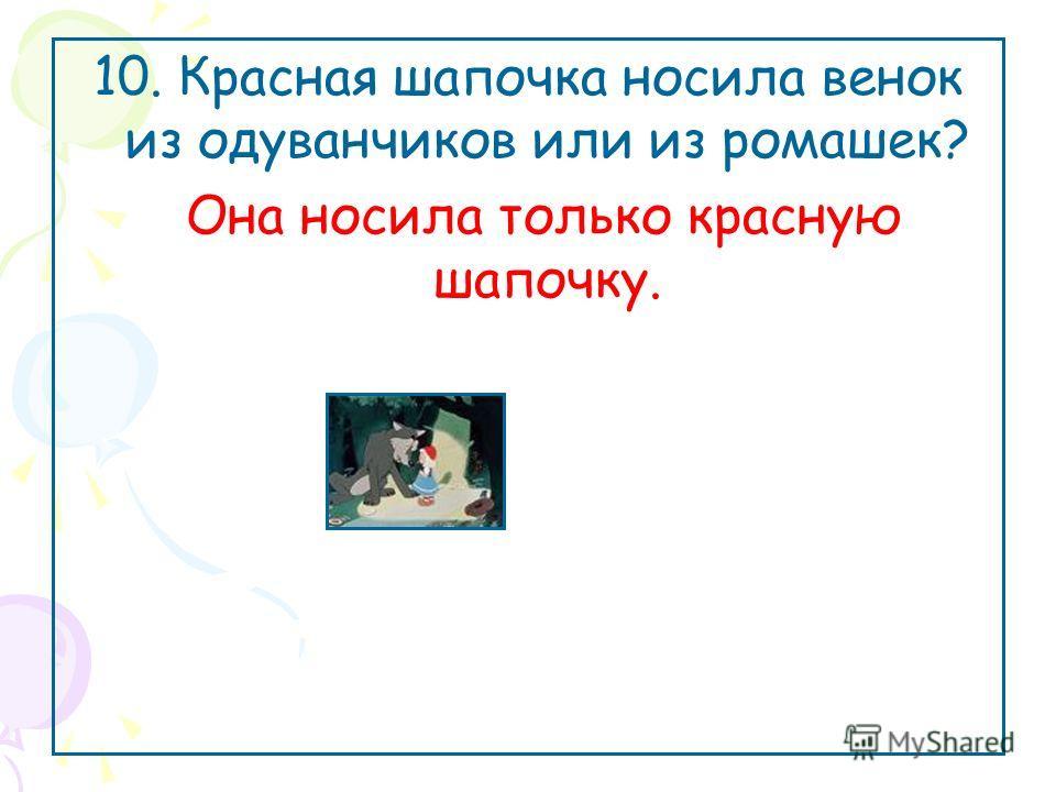 9. Что просил старик у золотой рыбки, когда выловил ее в первый раз? В первый раз ничего.