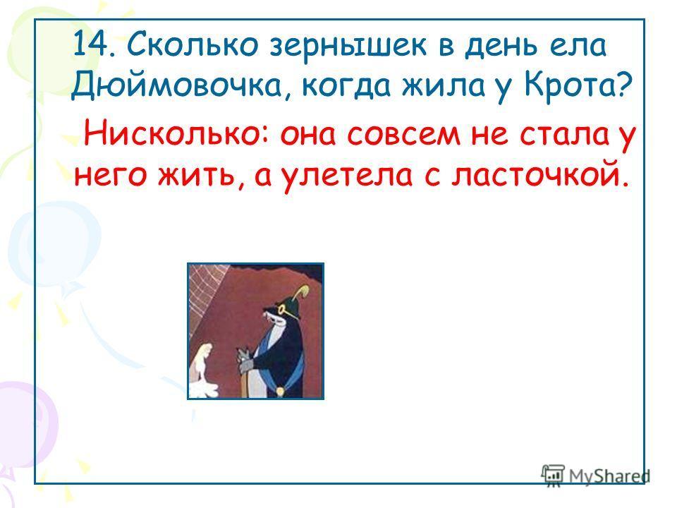 13.Что Муха-Цокотуха нашла, когда по полю пошла: самовар или чайник? Нашла денежку, а самовар потом на базаре купила.