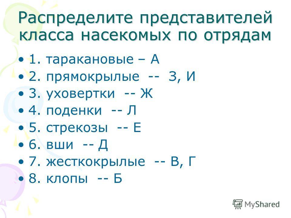 Распределите представителей класса насекомых по отрядам 1. таракановые – А 2. прямокрылые -- З, И 3. уховертки -- Ж 4. поденки -- Л 5. стрекозы -- Е 6. вши -- Д 7. жесткокрылые -- В, Г 8. клопы -- Б