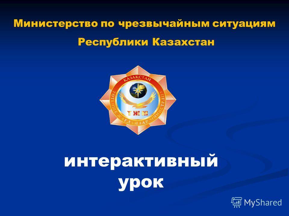 Министерство по чрезвычайным ситуациям Республики Казахстан интерактивный урок